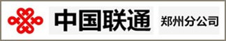 中国联通郑州分公司