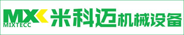 山东米科迈机械设备有限公司