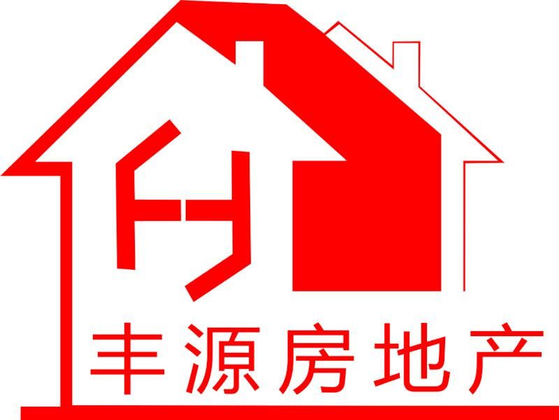新县丰源房屋中介公司