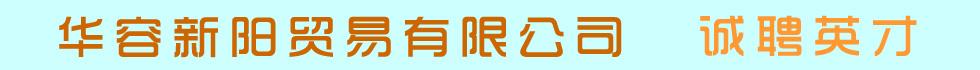 华容新阳贸易有限公司