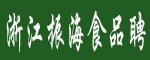 浙江振海食品有限公司