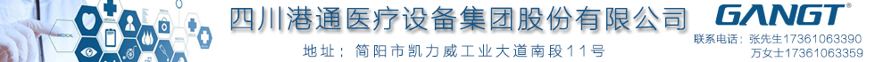 四川港通医疗设备集团股份有限公司