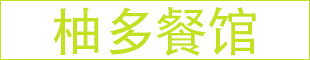 合江县柚多餐馆