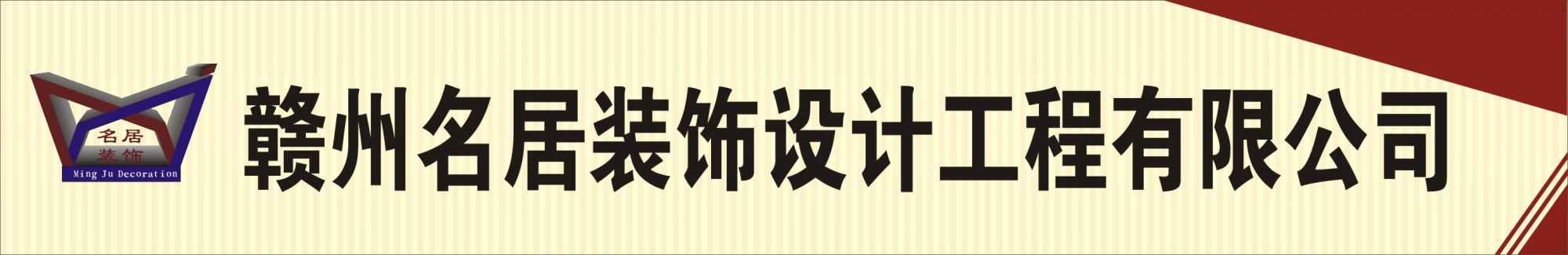 赣州名居装饰设计工程有限公司