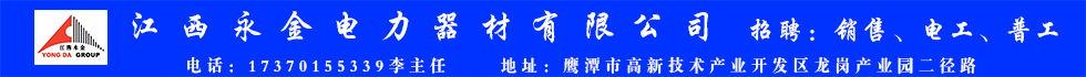 江西永金电力器材有限公司