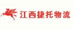 江西捷托物流服务有限公司