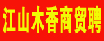江山木香科技有限公司