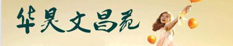 华昊-文昌苑