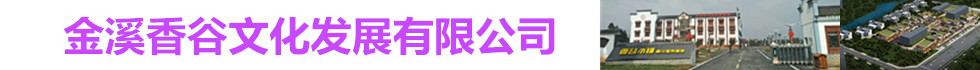 金溪香谷文化发展有限公司