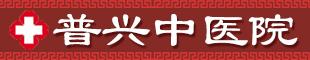 重庆黔江普兴中医医院有限责任公司