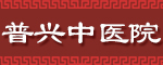重庆威尼斯人平台普兴中医医院有限责任威尼斯人注册