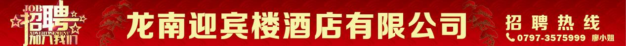 澳门太阳城平台县迎宾楼酒店管理有限澳门太阳城注册