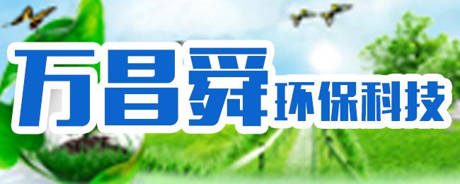 山东万昌舜环保科技有限公司
