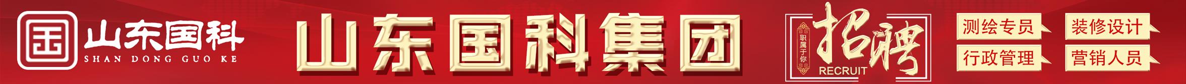 山东国科集团