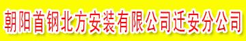 朝阳首钢北方安装有限公司迁安分公司