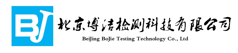 北京博洁检测科技有限公司