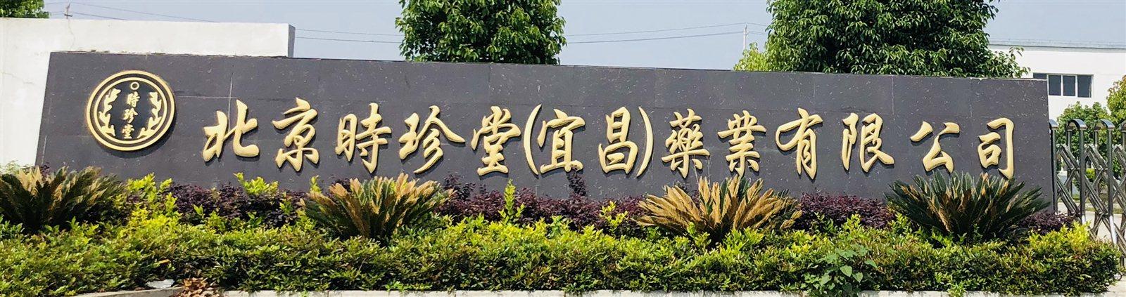 北京时珍堂(宜昌)药业有限公司