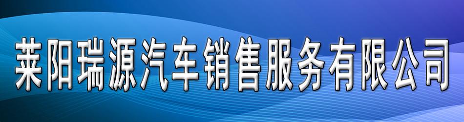 莱阳瑞源汽车销售服务有限公司