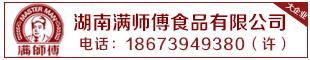湖南满师傅食品有限公司
