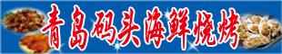青岛码头海鲜烧烤