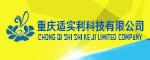 重庆适实利科技有限澳门赌场网站
