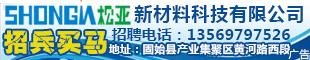 河南松��新材料科技有限公司