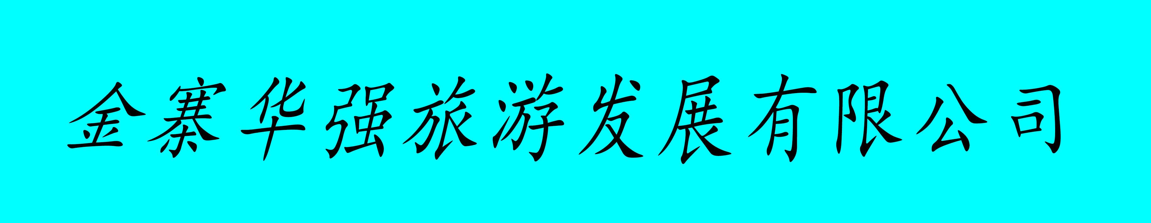 金寨华强旅游发展有限公司