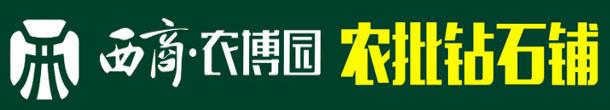 新濠天地官网网站西商农博园