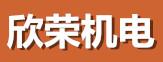 欣荣机电安装工程公司