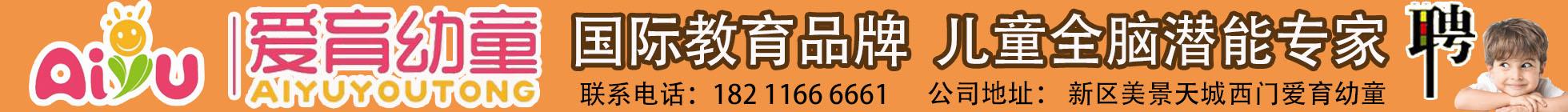 滑县爱育教育咨询服务有限公司