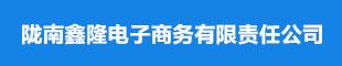 陇南鑫隆电子商务有限责任公司