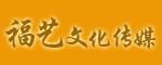 赣州福艺文化传媒
