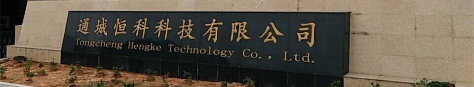 湖北玛耐伦科技有限公司