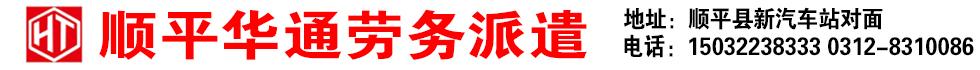 华通劳务澳门美高梅网址分澳门美高梅网站