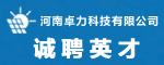 河南卓力科技有限公司