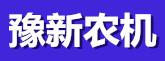 郑州豫新农机有限公司