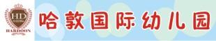 新郑哈敦国际幼儿园
