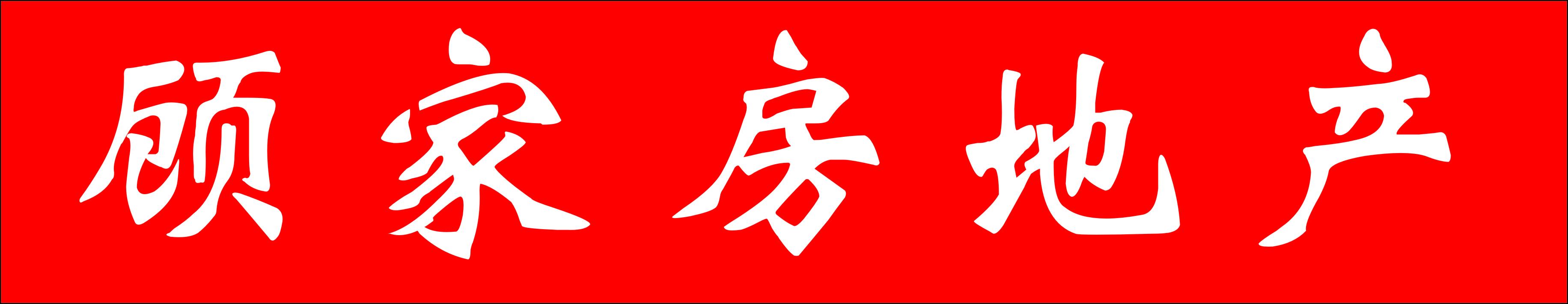 赣州南康顾家房地产有限公司