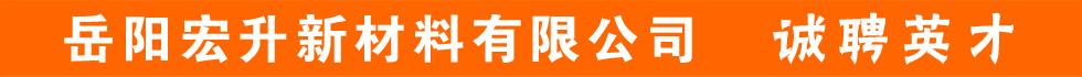 岳阳宏升新材料有限公司