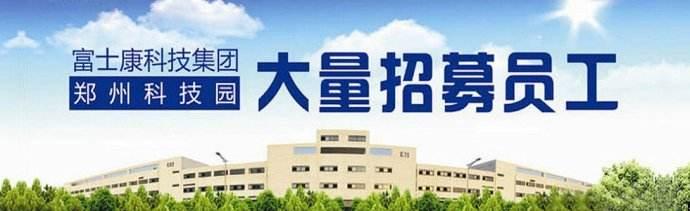 富士康信广达指定招募中心