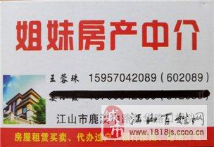 西城華庭實驗二中學區房5樓133.4平方+車庫252萬可議