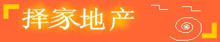 长沙市择家房地产经纪有限公司浏阳水岸山城分公司
