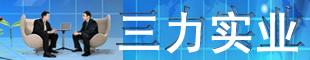 湖南省三力实业有限澳门网上投注赌场