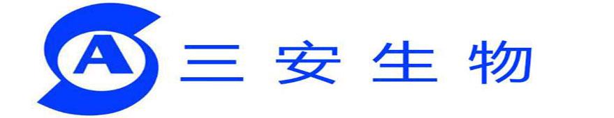 安徽省三安生物股份有限公司