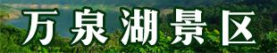 琼海万泉湖旅游有限公司