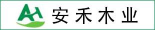 四川安禾木业有限公司