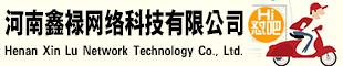 河南鑫禄网络科技有限公司