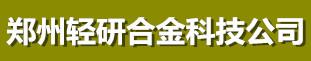 郑州轻研合金科技有限公司