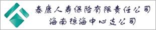 泰康人寿保险有限责任公司海南琼海中心支公司