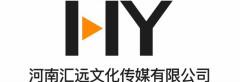 河南汇远文化传媒有限公司